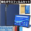 ソフトバンク レノボ Lenovo Tab5 ケース 強化ガラスフィルム付き softbank 801LV Lenovo M10 REL カバー シンプル 薄型 軽量 カバー オートスリープ機能付 Softbank タブレットケース・・・