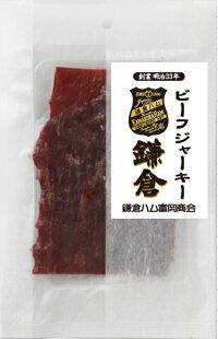 鎌倉ハムビーフジャーキー−鎌倉ハム富岡商会-1