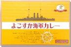 よこすか海軍カレー 3食 | ヤチヨ