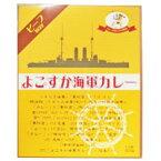 よこすか海軍カレー 1食 | ヤチヨ