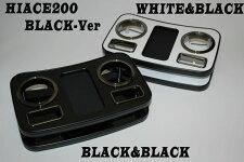 ハイグレードドリンクホルダーハイエース200ブラックバージョン