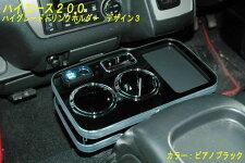 hiace200ハイグレードドリンクホルダーデザイン3