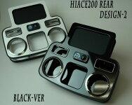 ハイエース200ハイグレードドリンクホルダーデザイン2リア用ブラックバージョン