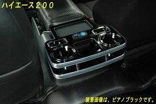 ハイエース200ハイグレードドリンクホルダーリア用デザイン2