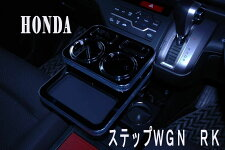 ステップワゴンRK1/2センタードリンクホルダー