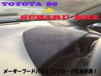 toyoya86subarubrzメーターフードパネル
