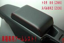 トヨタ86(ZS6)・スバルBRZ(ZC6)アームレスト