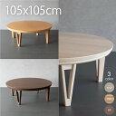 RoomClip商品情報 - 【ポイント2倍! 半額以下セール】円形こたつ テーブル 家具調コタツ丸型 約105cm