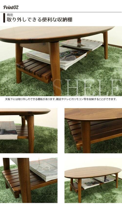 アカシアセンターテーブル楕円形100cm×50cm高さ35cm