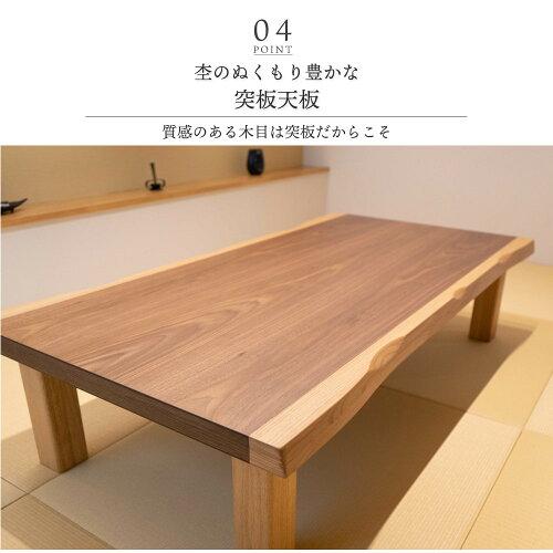 【送料無料】天然木座卓テーブル長方形120cm×75cm