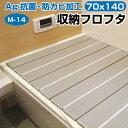 AGスリム収納フロフタM−1470x140cm用モカ【RCP】