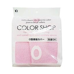送料無料 YOKOZUNA ヨコズナクリエーション カラーショップ O型便座カバー ライトピンク【CP】