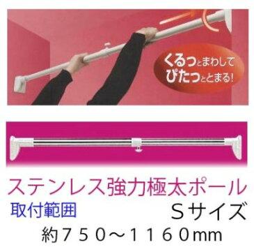 SEKISUI ステンレス極太強力つっぱりポール DG−S (幅750〜1160mm)【RCP】