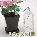 水やりはおまかせ!自動給水 みずやり当番 Lサイズ×1個 水やり当番【RCP】