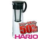 大人気!本家ハリオグラスの水出しコーヒーポットが超お買い得!ハリオ 水出しコーヒーポット...