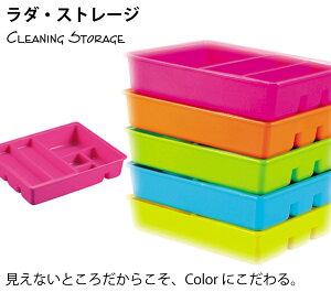 選べる5色! 細かい小物も綺麗にカラフルにキチンと整理Colors ラダ・ストレージ 小物収納...