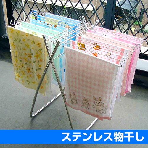 18-8ステンレス製物干しスタンド(折りたたみ式タオルバー)