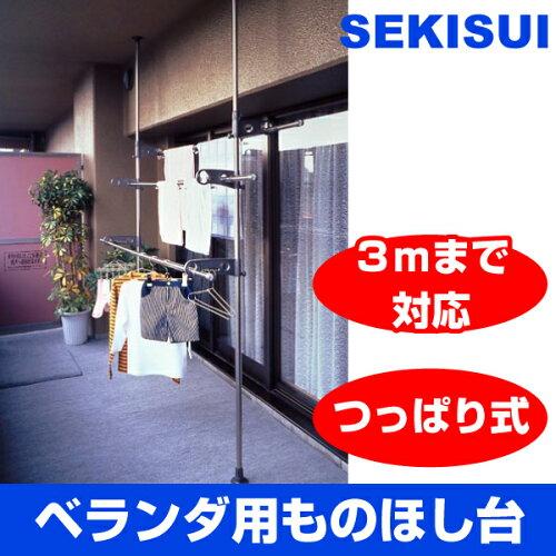 セキスイ ステンレスベランダ用ものほし台スタンドポール ≪シングル支柱×3mまで対応...