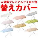 【選べる8種類★当店限定カラーも!】人体型 スタンド式 プレミアムボタ...