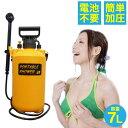 どこでもシャワー! 加圧ポンピング式 ポータブルシャワー (容量7L)ポンプ式 携帯シャワー シャワータイム7【RCP】