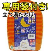 【★専用袋×1枚セット】【●日本製】立つ湯たんぽ 立つ 湯たんぽM 2.6L(専用収納袋付!デザインは届いてからのお楽しみ)【RCP】