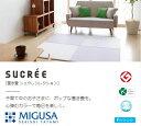 セキスイ 美草 MIGUSA 置き畳 フロア畳 シュクレ コレクション...