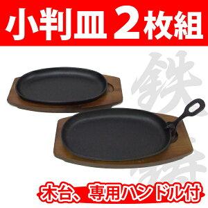 アツアツジューシーなハンバーグやステーキに!ステーキ皿×2枚セット!ステーキ皿 小判ステー...