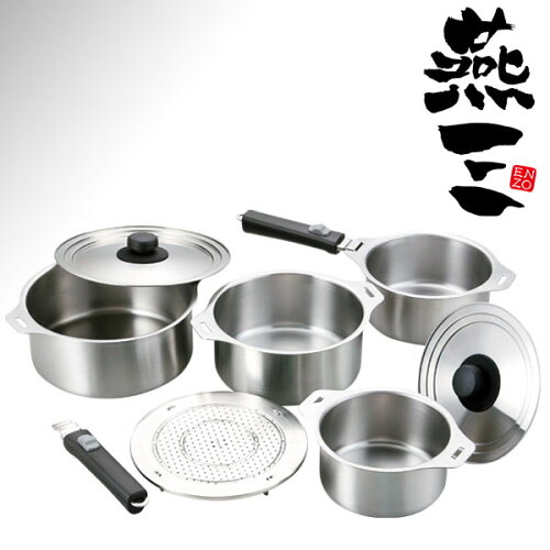 IHにも対応 燕三(ENZO) ハンドル着脱式鍋セット(鍋14cm、16cm、18cm、20cm+兼用...