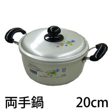 北陸アルミニウム アルミ製両手鍋 エシャロット 20cm【RCP】