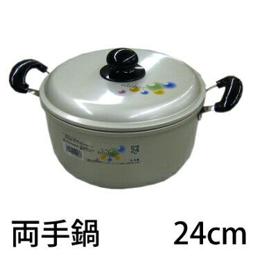 北陸アルミニウム アルミ製両手鍋 エシャロット 24cm【RCP】