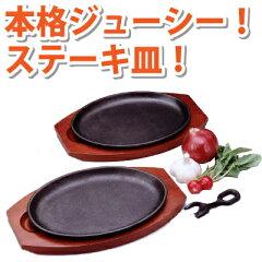 アツアツジューシーなハンバーグやステーキにぜひ![鉄鋳物]大判ステーキ皿 プログレード...