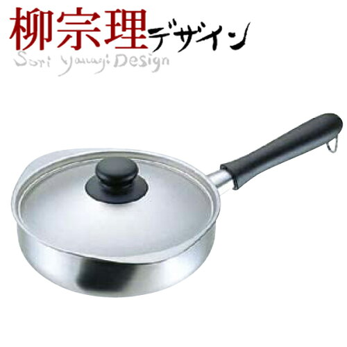 柳宗理 18-8ステンレス製 フタ付き片手鍋 22cm (つや消...