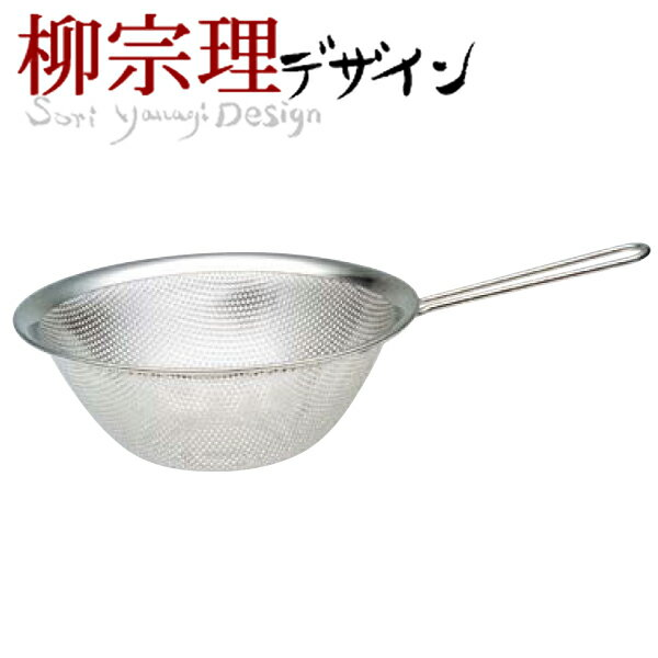 柳宗理 18-8ステンレス製 手付きパンチングストレーナー 19cm【RCP】【BST4502】