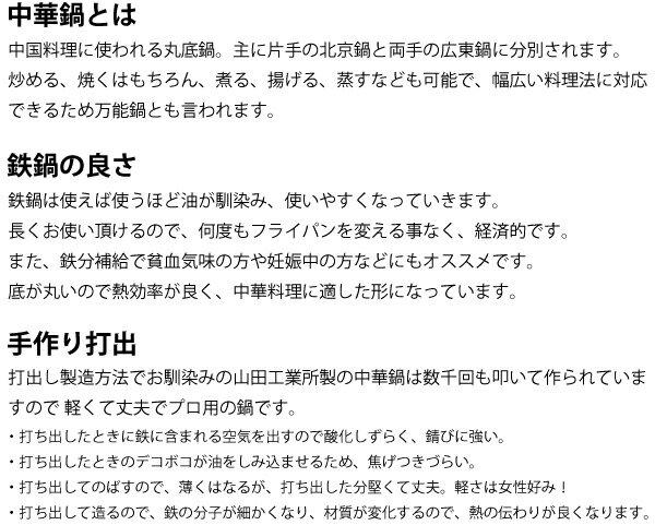 送料無料 山田工業所 鉄打出片手中華鍋 33c...の紹介画像2
