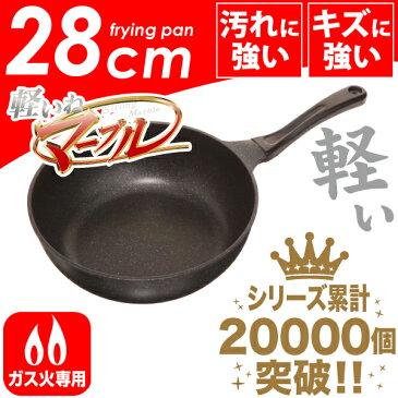 軽いね!ガス火専用ストロングマーブル 超軽量キャストフライパン 深型 いため鍋28cm【RCP】【HB-1229】