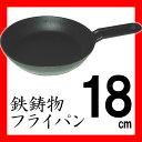 [鉄鋳物]IHにも対応! 鉄製フライパン 18cm【RCP】【720B】