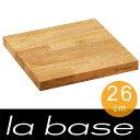 ラバーゼ ラ・バーゼ la base まな板 カッティングボード 木製 まないた 通販 人気 料理研究家 ...