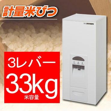 米びつ エムケー 計量米びつ 3レバー 米容量33Kgタイプ(ライスストッカー)