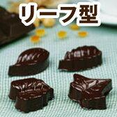 silikomart(シリコマート)チョコ型 シリコーンモールドプレート ナチュレ(リーフ型)【RCP】【D-1609】
