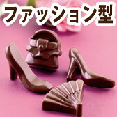 silikomart(シリコマート)チョコ型 シリコーンモールドプレート ファッション(ファッション小物型)【RCP】【D-1615】