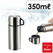 シンプル マグカップ ベーシック ダブルステンレスボトル