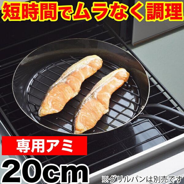 ラクッキング 鉄製グリルパン20cm用 専用アミ