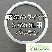 ワンダーシェフ圧力鍋 魔法のクイック料理高圧力鍋&あなわた圧力魔法鍋 3.7L&5.5Lサイズ兼用パッキン 22cm※【現行モデル用(ZADA55、QDB37、QDA55、AQDB37、AQDA55 用) 】。旧タイプ(HD55)はメーカーお客様相談室にて承っております【RCP】