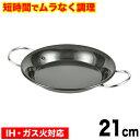 【●日本製】魚焼きグリルで使える!ムラなく旨味を凝縮! 短時間で調理できる ラクッキング 鉄製 ラウンドパン 21cm 両手 パン パール金属 【RCP】【HB-2649】