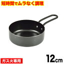 【●日本製】魚焼きグリルで使える!ムラなく旨味を凝縮! 短時間で調理できる ラクッキング 鉄製 ココット 12cm 片手鍋 パール金属 【RCP】【HB-2970】