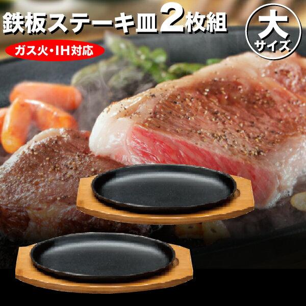 大判 ステーキ皿 [鉄鋳物]IHにも対応!大判ステーキ皿 2枚組セット(木台、専用ハンドル付き)【RCP】
