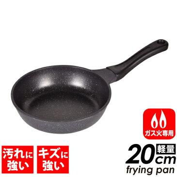 軽いね!ガス火専用ストロングマーブル 超軽量キャストフライパン 20cm【RCP】【HB-1223】