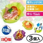 【●日本製】抗菌+電子レンジOK!繰り返し使えるレタスやキャベツのようなカラフルお弁当カップベジカップ同色3個入り