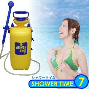 新・どこでもシャワー!加圧ポンピング式ポータブルシャワー シャワータイム7(容量7L)【RCP…