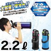 ダブルステンレス構造 チャージャー 大容量ダブルステンレススポーツジャグ 2200mlサイズ 2.2L (直飲み 保冷専用 水筒) 【RCP】【HB-0487 HB-0488】